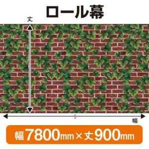 ロール幕 赤レンガとツタ W7800×H900mm No.24016 (受注生産) noboristore