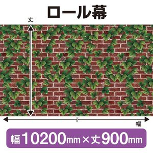 ロール幕 赤レンガとツタ W10200×H900mm No.24017 (受注生産) noboristore