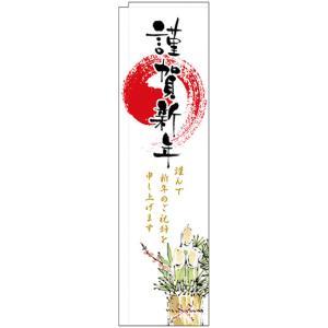 スリムのぼり 謹賀新年 No.24018 (受注生産) noboristore