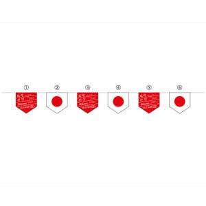 連続旗 いらっしゃい 3ヶ国版 No.24043 (受注生産)|noboristore