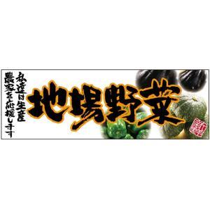 パネル 地場野菜 オレンジ No.24099 (受注生産)|noboristore