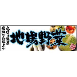 パネル 地場野菜 青 No.24104 (受注生産)|noboristore