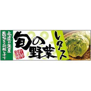パネル 旬の野菜 レタス No.24106 (受注生産)|noboristore