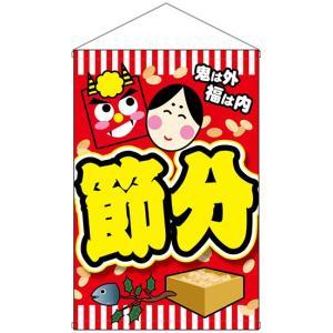 厚手タペ 節分 鬼は外 黄字 スエード 24330 (受注生産)|noboristore