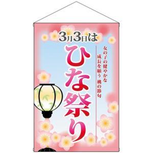 厚手タペ ひな祭り スエード 24337 (受注生産)|noboristore