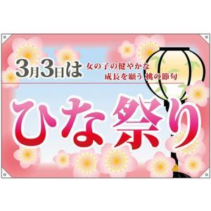 ドロップ幕 ひな祭り(W1300×H900mm 素材:ポンジ) No.24339 (受注生産)|noboristore