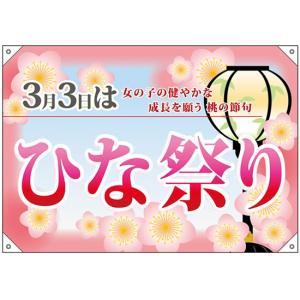 ドロップ幕 ひな祭り (W1000×H700mm 素材:ポリエステルハンプ)  No.24340 (受注生産)|noboristore