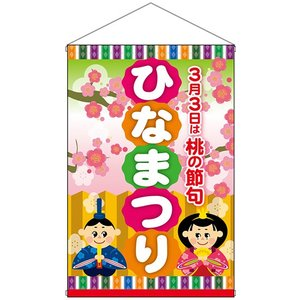 厚手タペ ひなまつり桃の節句 スエード 24348 (受注生産)|noboristore