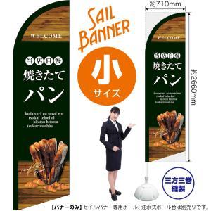 セイルバナー小 当店自慢焼きたてパン No.24403 (受注生産)|noboristore