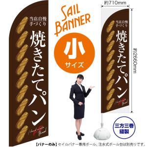 セイルバナー小 焼きたてパン 整列 茶地 No.24405 (受注生産)|noboristore