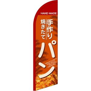 セイルバナー小 手作り焼きたてパン No.24407 (受注生産)|noboristore