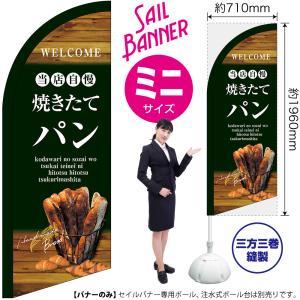 セイルバナーミニ 当店自慢焼きたてパン No.24408 (受注生産)|noboristore