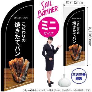 セイルバナーミニ 焼きたてパン 黒地 No.24409 (受注生産)|noboristore