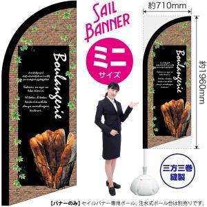 セイルバナーミニ Boulangerie 赤レンガとツタ No.24411 (受注生産)|noboristore