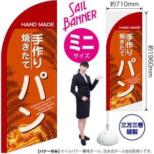 セイルバナーミニ 手作り焼きたてパン No.24412 (受注生産)|noboristore