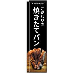 スリムのぼり旗 焼きたてパン 黒地 No.24413 (受注生産)|noboristore