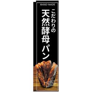 スリムのぼり旗 天然酵母パン 黒地 No.24414 (受注生産)|noboristore