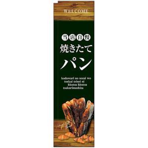 スリムのぼり旗 当店自慢焼きたてパン No.24415 (受注生産)|noboristore