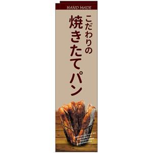 スリムのぼり旗 焼きたてパン 薄茶地 No.24416 (受注生産)|noboristore