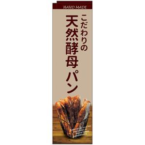 スリムのぼり旗 天然酵母パン 薄茶地 No.24417 (受注生産)|noboristore