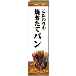 スリムのぼり旗 焼きたてパン 白地 No.24418 (受注生産)|noboristore