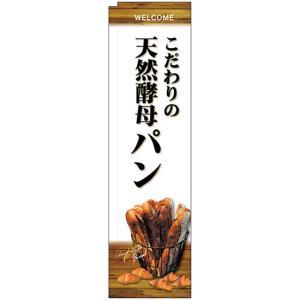 スリムのぼり旗 天然酵母パン 白地 No.24419 (受注生産)|noboristore