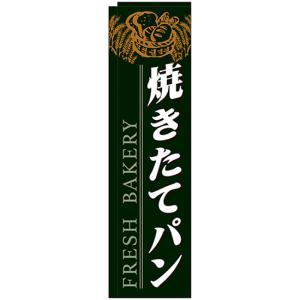 スリムのぼり旗 焼きたてパン FRESH 緑地 No.24420 (受注生産)|noboristore
