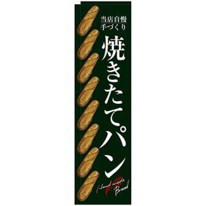 スリムのぼり旗 焼きたてパン 整列 緑地 No.24422 (受注生産)|noboristore