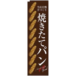 スリムのぼり 焼きたてパン 整列 茶地 No.24423 (受注生産) noboristore
