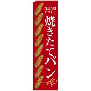 スリムのぼり旗 焼きたてパン 整列 赤地 No.24424 (受注生産)|noboristore