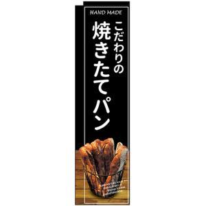 スリムミドルのぼり旗 焼きたてパン 黒地 No.24427 (受注生産)|noboristore