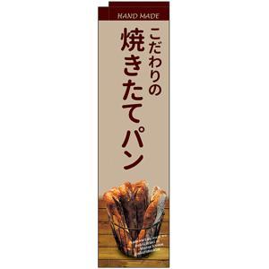 スリムミドルのぼり旗 焼きたてパン 薄茶地 No.24428 (受注生産)|noboristore