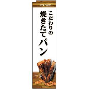 スリムミドルのぼり旗 焼きたてパン 白地 No.24429 (受注生産)|noboristore