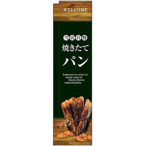 スリムミドルのぼり旗 自慢焼きたてパン No.24430 (受注生産)|noboristore
