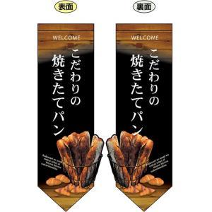 両面フラッグ 焼きたてパン 黒 変形 No.24447 (受注生産)|noboristore
