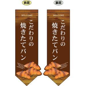 両面フラッグ 焼きたてパンクロワッサン 変形 No.24448 (受注生産)|noboristore