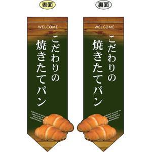 両面フラッグ 焼きたてパン塩パン 変形 No.24449 (受注生産)|noboristore