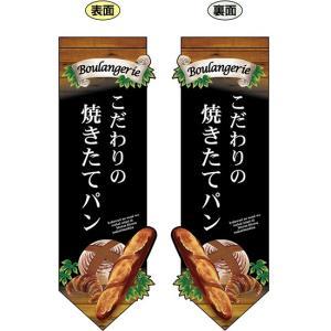 両面フラッグ 焼きたてパン籠 黒 変形 No.24450 (受注生産)|noboristore