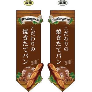 両面フラッグ 焼きたてパン籠 茶 変形 No.24451 (受注生産)|noboristore