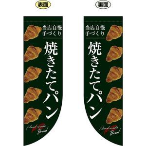 両面フラッグ 焼きたてパン 整列 緑地 No.24454 (受注生産)|noboristore