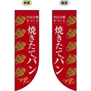両面フラッグ 焼きたてパン 整列 赤地 No.24455 (受注生産)|noboristore