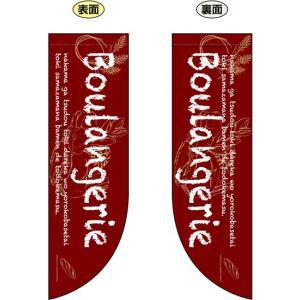 両面フラッグ Boulangerie 赤地 No.24456 (受注生産)|noboristore