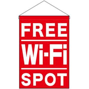 吊下旗 FREE Wi-Fi SPOT赤 No.24968 (受注生産)|noboristore