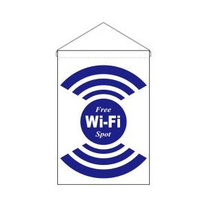 吊下旗 FREE Wi-FiSPOT白 No.24969 (受注生産)|noboristore