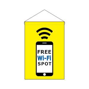 吊下旗 FREE Wi-Fi SPOT黄スマホ No.24970 (受注生産)|noboristore