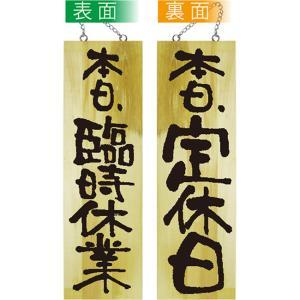 木製サイン 大 臨時休業/定休日 No.25332 noboristore