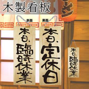 木製サイン 中 臨時休業/定休日 No.25333 noboristore