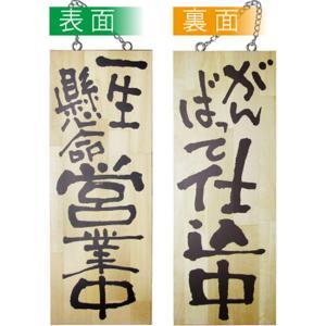 木製サイン(中サイズ) 一生懸命営業中/がんばって仕込中 No.2563 noboristore