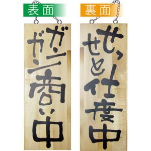 木製サイン(中サイズ) ガンガン商い中/せっせと仕度中 No.2564 noboristore