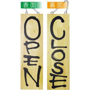 木製サイン(大サイズ) OPEN/CLOSE No.2572 noboristore